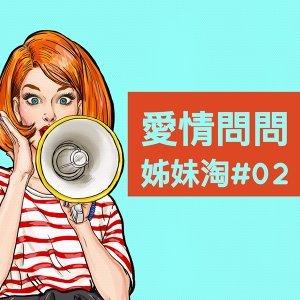 「愛情問問姊妹淘」02:心機