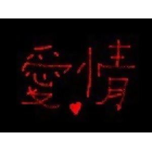 愛情★沒有答案