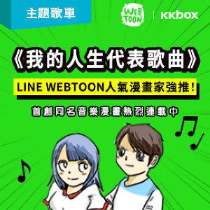 LINE WEBTOON音樂漫畫感動登場