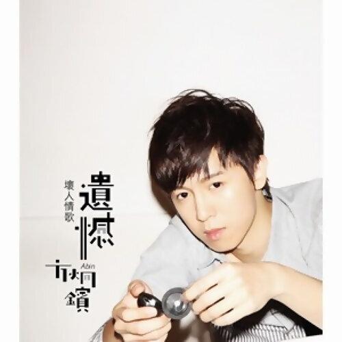 方炯鑌(阿鑌) (Abin Fang) - 壞人情歌:遺憾