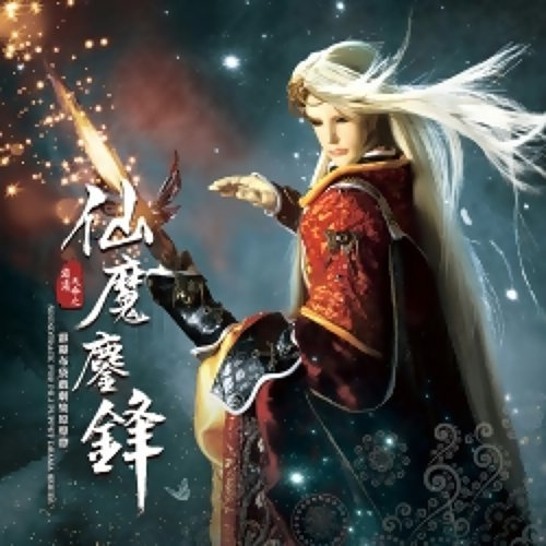 劉昱賢 - 仙魔鏖鋒原聲帶 - 霹靂英雄音樂精選六十二