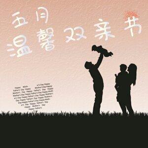 五月温馨双亲节