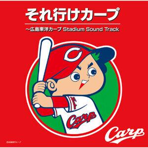 2017 広島東洋カープ応援ソング
