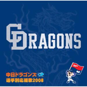 2017 中日ドラゴンズ応援ソング