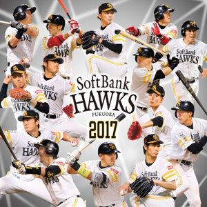 2017 福岡ソフトバンクホークス応援ソング