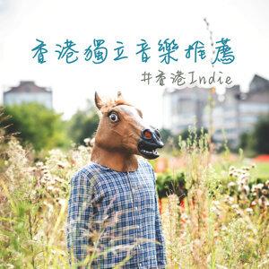 編輯嚴選!香港獨立音樂推薦(20/11更新)