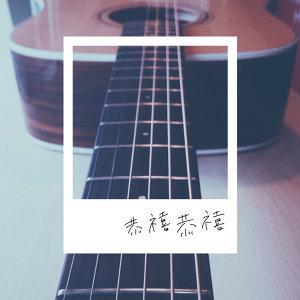 白晝之樂 · 療癒之歌【原創】