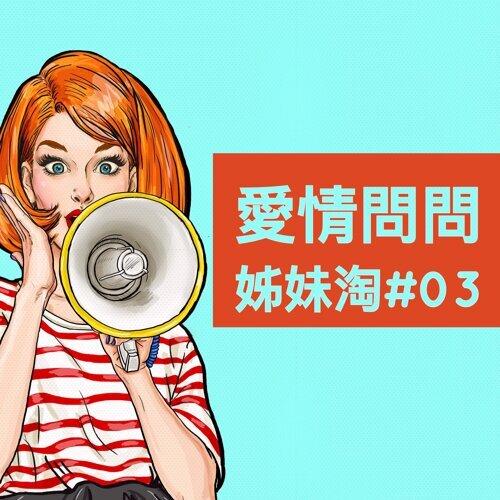 「愛情問問姊妹淘」03:條件