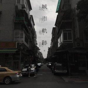 街景,城市軌跡