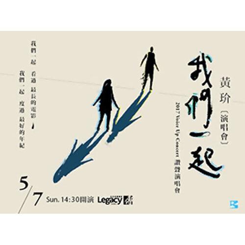 黃玠「我們一起」演唱會歌單
