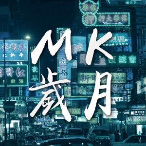 我們一起走過的MK歲月