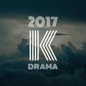 2017年必聽!大勢韓劇 OST!