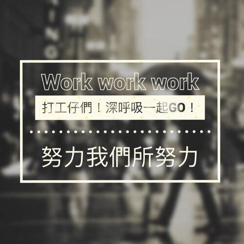 Work work work 打工仔們!深呼吸一起GO! 努力我們所努力