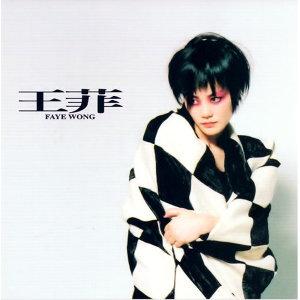 王菲 (Faye Wong) - 王菲97