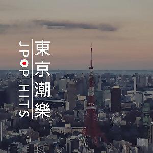 東京潮樂 JPOP HITS (2.13更新)