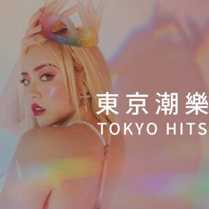 東京潮樂 TOKYO HITS (08.13更新)