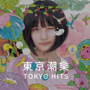 東京潮樂 TOKYO HITS (10.01更新)