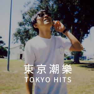 東京潮樂 TOKYO HITS (10.30更新)