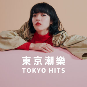 東京潮樂 TOKYO HITS (每週更新)