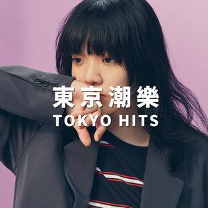 東京潮樂 TOKYO HITS (隨時更新)