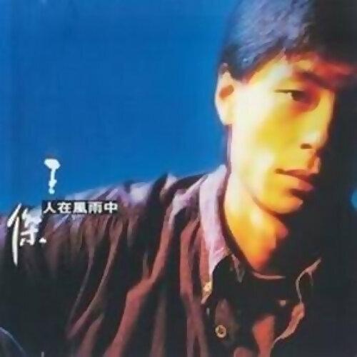 王傑 (Dave Wang) 精選歌單