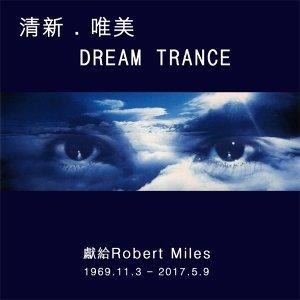 天使們的派對專用舞曲:Dream Trance ~ 謹獻給Robert Miles