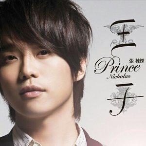 張棟梁 - 王子