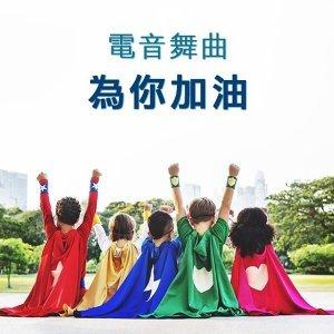 熱血EDM為你加油打氣 (2017.12.17 更新)