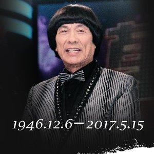 傳奇人生謝幕 - 憶秀場天王豬哥亮