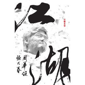 將音樂具象化的設計大師「蕭青陽」