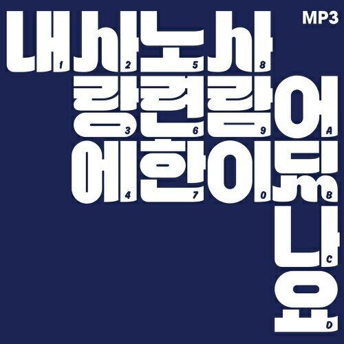 主題音樂館 - 這些韓樂專輯從頭到尾整張都好好聽!