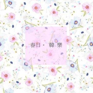 春日。韓樂