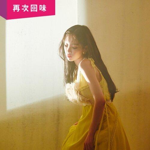 太妍台北演唱會歌單
