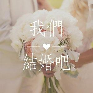 愛。婚禮情歌 (5/25更新)