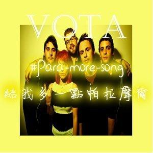Para more song!!!給我多一點帕拉摩爾!!!
