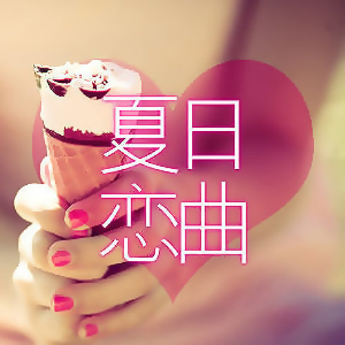 夏日甜滋滋戀曲 (08/16更新)