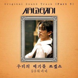 用耳朵聽韓劇-9-傲嬌男主角惹人愛