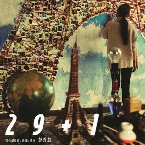 《29+1》 電影 歌曲