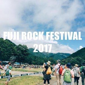 Fuji Rock Festival 2017 私心推薦名單