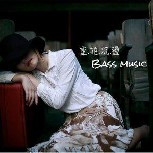 Dancer 精選重拍電音(Bass Music)