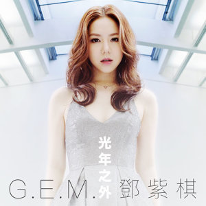 G.E.M.鄧紫棋 - 光年之外 - 電影<Passengers>中國區主題曲