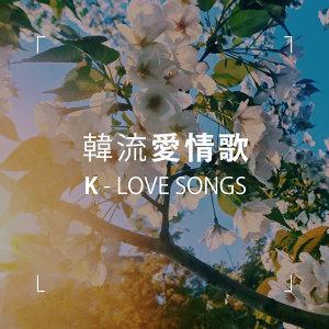 韓流愛情歌 (隨時更新)