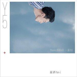 嚴爵 (Yen-j) - 歌曲點播排行榜