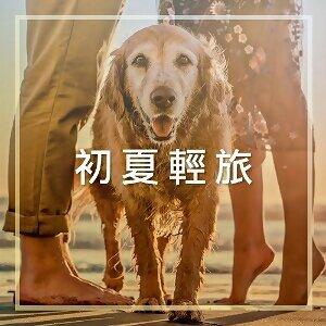 初夏輕旅熱帶浩室伴你行(18.5.23 更新)