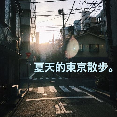 夏天的東京散步