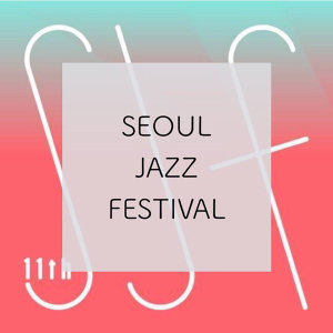 首爾爵士音樂節 Seoul Jazz Festival