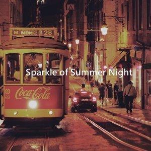 夏夜爵士 Sparkle of Summer Night