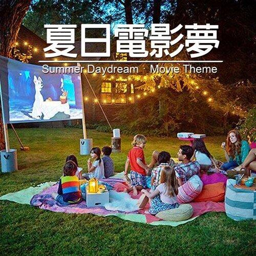 夏日電影夢 Movie Theme