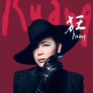 狂 Kuang 世界巡迴演唱會歌單