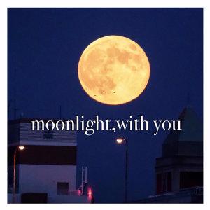 你是否和我看著同樣的月光